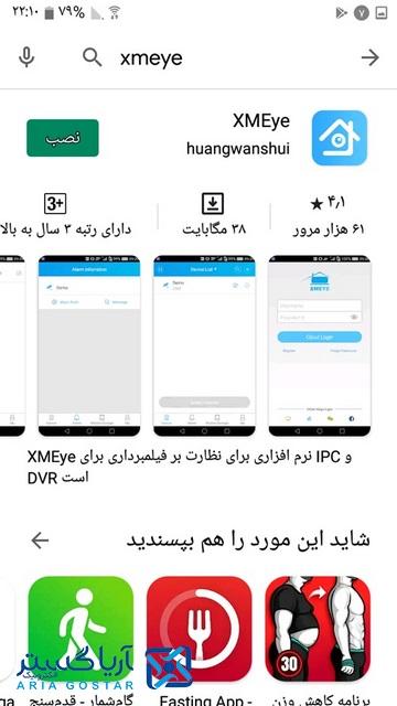 انتقال تصویر دوربین مداربسته با موبایل و برنامه xmeye